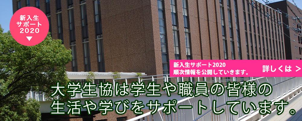 大阪経済大学生活協同組合