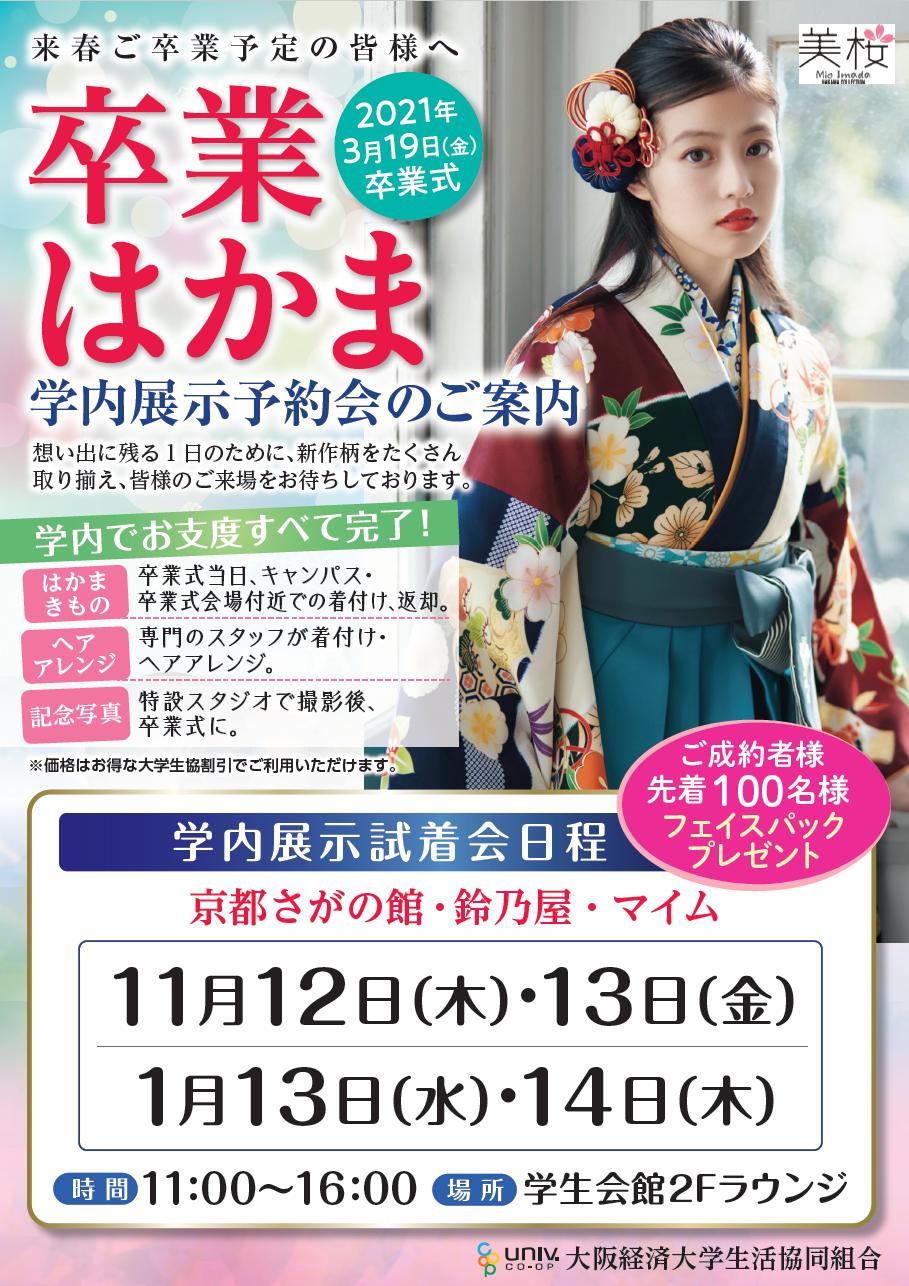 hakama2020-1.png