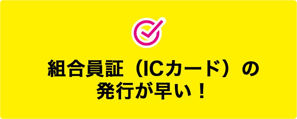 組合員証(ICカード)の発行が早い!