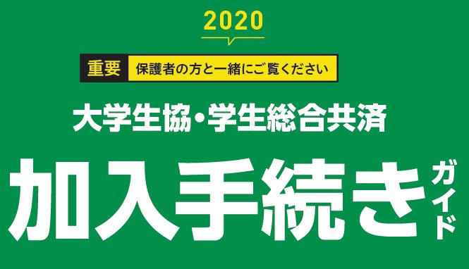 生協・共済加入