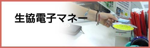 生協電子マネー